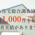 一般社団法人住宅総合調査協会の公式サイト画像2