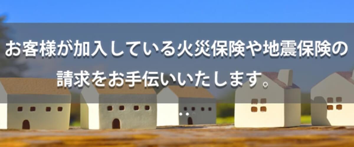 建物保険請求の窓口(オーシャン)の公式サイト画像3