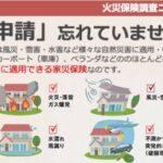 火災保険申請コンサルティング(プロデュースNTT代理店)の公式サイト画像1