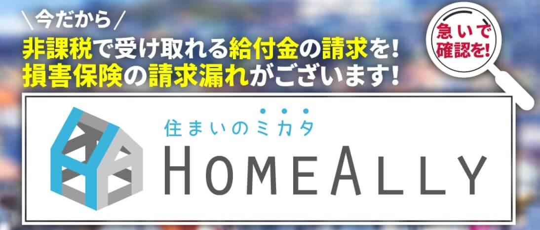 住まいのミカタHOMEALLY(ホームアリー)の公式サイト画像2