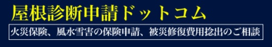 屋根診断申請ドットコム(エクセラ)の公式サイト画像1