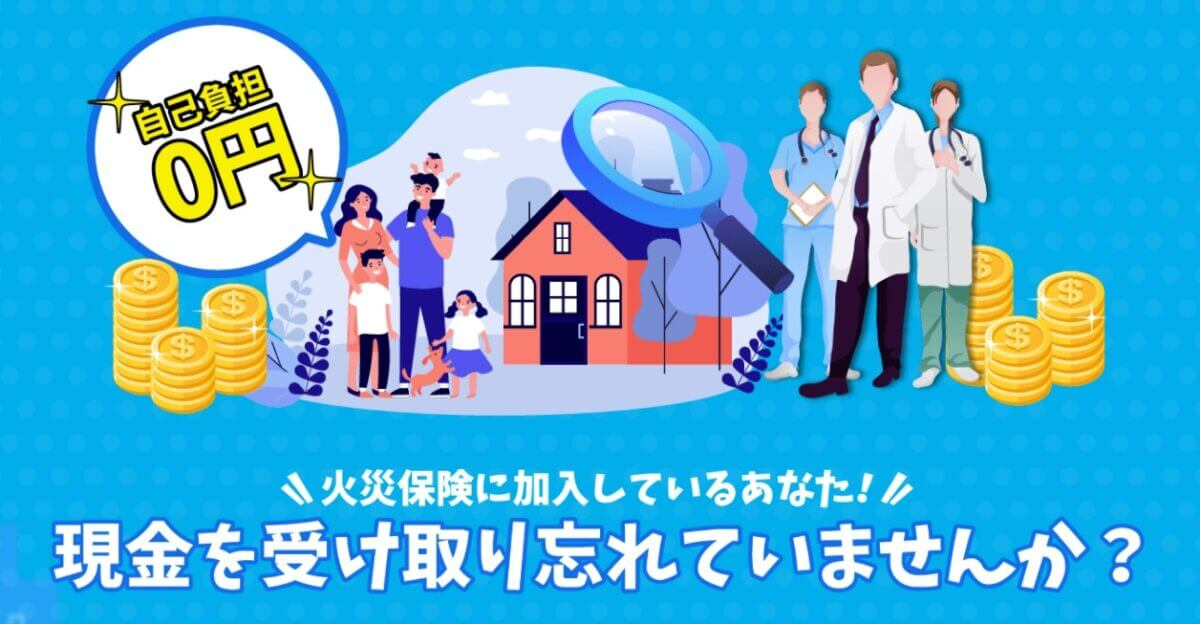 ドクター火災保険請求(旧:火災保険の匠)の公式サイト画像3