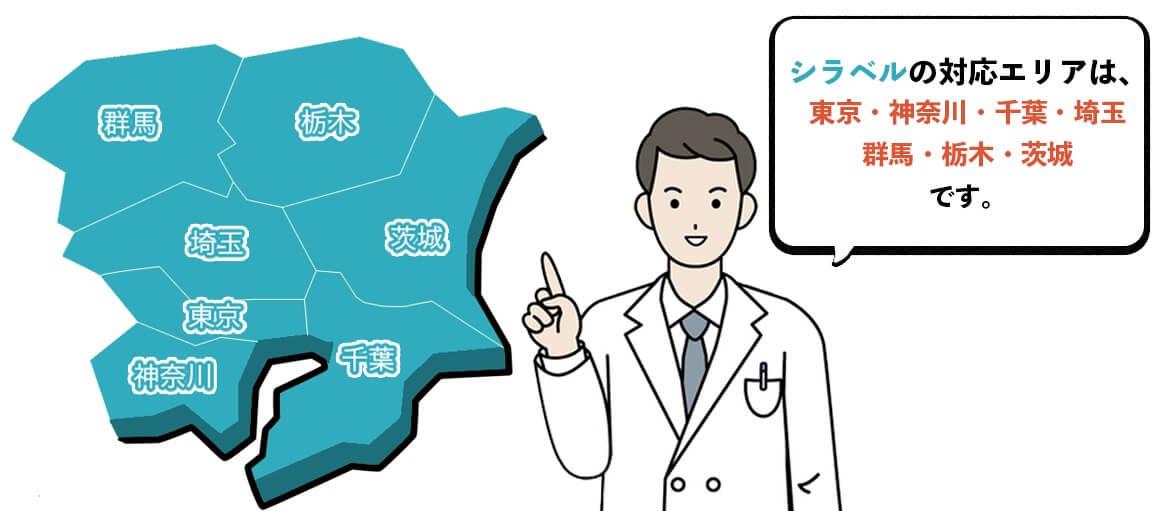 住まいの診断ドクターシラベルの公式サイト画像3